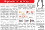 1я статья в журнал о креме для ног