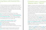En-Ru Статьи из блога об эфирных маслах (косметология)