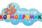 """Лого для детского клуба """"Космодромик"""""""