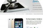 Рекламное объявление по ремонту айфонов