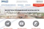 Разработка сайта для компании ЭКЦ