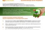 Коммерческое предложение партнерам агентства недвижимости
