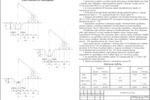 ПОС (ТС) -пр. Гер Сталингр, 13, 15 -Схема монтажа жб конструкций
