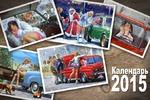 Советский pin-up/календарь