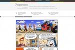 Серия комиксов для сайта