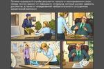 Комикс-инструкция,отрывок