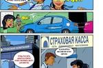 Рекламный комикс и дизайн сайта