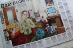 Иллюстрация для журнала TimeOut Петербург №314(24)