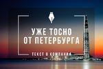 """Рекламный текст об отеле """"Тосно"""" под Санкт-Петербургом"""
