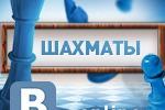 Игра ШАХМАТЫ online (ВКонтакте)
