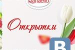 Открытки Raffaello (конструктор открыток для ВКонтакте)