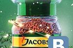 Jacobs Monarch 2013 (новогоднее промо-приложение для ВКонтакте)