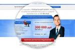 Landing page для Русская Финансовая Группа