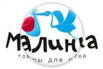 Logo для магазина товаров для детей Малинка