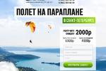 """Landing Page """"Полет на параплане в Санкт-Петербурге"""""""