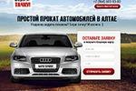 """Landing Page """"Прокат авто в Алтае"""""""