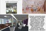 Дипломный проект гостиница. Интерьер кафе