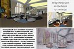 Дипломный проект гостиница. Интерьер вестибюля