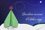 Авторская открытка с новым годом