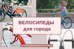 Велосипеды для города