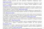 Отзывы от варикоза