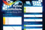 Расписание футбольного турнира