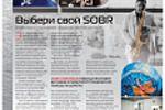 Рекламная статья журнала «За рулем. Сибирь»