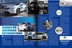 Верстка автообзора новинки для журнала «За рулем. Сибирь»