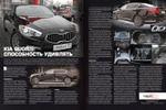 Рекламная статья для «За рулем. Сибирь»