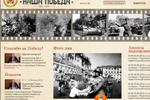Сайт к 70 летию Победы для КЧР