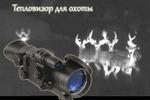 Тепловизор для охоты Apex XD50