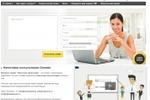Создание личного кабинет для сайта онлайн-консультаций
