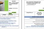 Текст и структура ЛП оптовая продажа и доставка обеденных столов