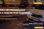 Создание рекламной кампании для казахского сайта