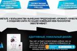Лендинг - Создание сайтов