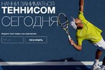 WOW!Tennis (под ключ)