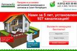Продажа и установка автономной канализации и септиков