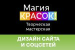 Дизайн сайта, соцсетей и брендированных постов