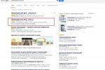 Google Adwords (СПб) - канализация на даче, 2 место