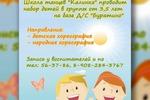 Плакат для детской школы танцев