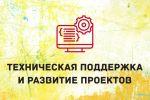 Техподдержка и развитие проектов