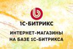 Сайты и интернет-магазины на базе 1С Битрикс