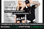 баннер на открытия Блэкстар в Белгороде