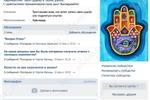 Хиромантия: раскрутка группы Вконтакте