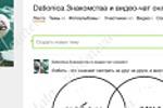 Продвижение в Одноклассниках: знакомства и видеочат онлайн