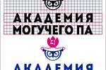 """логотип """"Академия могучего ПА"""""""