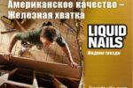 Liquid Nails - жидкие гвозди