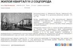 ЖИЛОЙ КВАРТАЛ № 2 СОЦГОРОДА