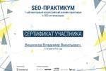 Сертификат SEO-практикум