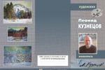 """буклет """"Художник Лев КУЗНЕЦОВ """""""